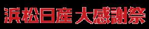 浜松日産自動車株式会社