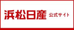 浜松日産:公式サイトリンク